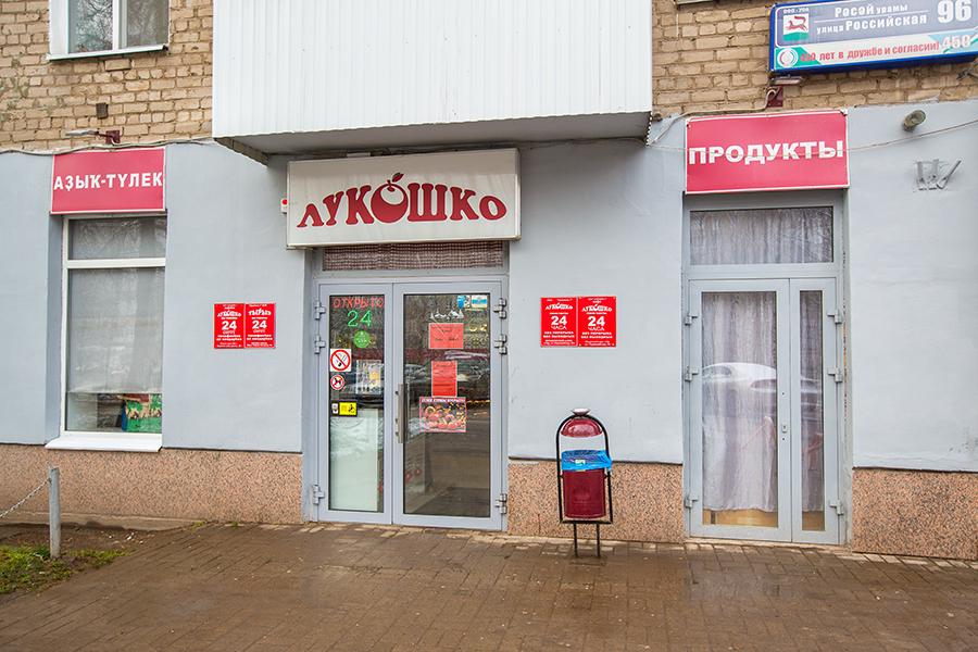 450098, Уфа, Российская, 96